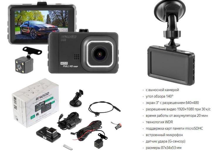 Автомобильный видеорегистратор Roadgid Duo