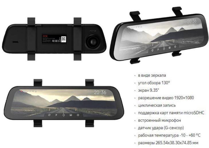 Видеорегистратор-зеркало Xiaomi 70mai Rearview Dash Cam Wide Midrive D07