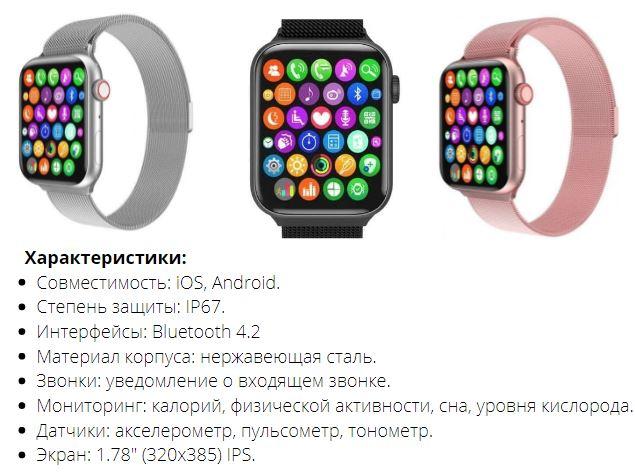 Умные часы BandRate Smart BRSK88WB