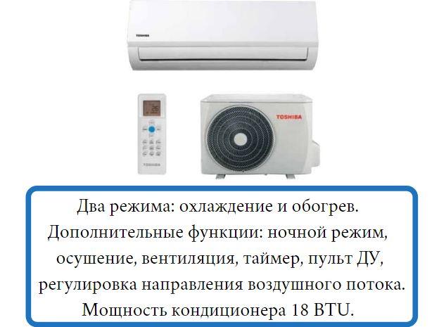 Настенная сплит-система Toshiba RAS-18U2KHS-EE/RAS-18U2AHS-EE