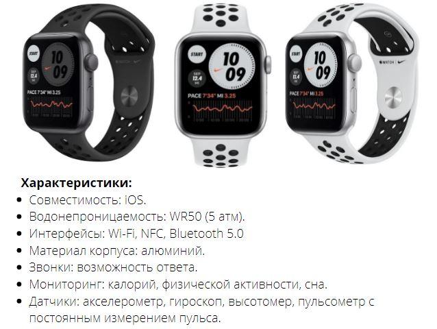 Умные часы Apple Watch SE GPS 44мм Aluminum Case with Nike Sport Band