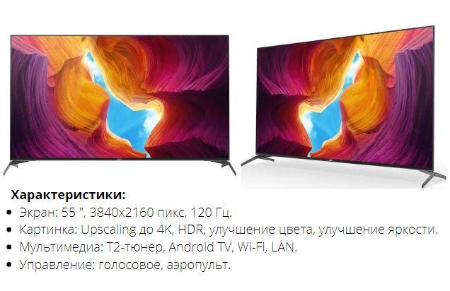 Телевизор 4К Sony KD-55XH9505