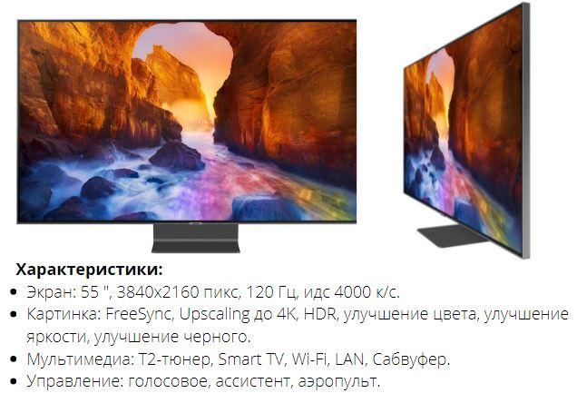 Телевизор 4К Samsung QE55Q90RAU