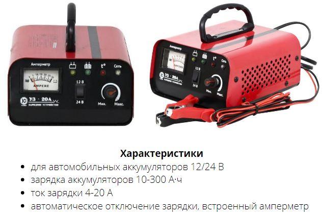 Зарядное устройство КАЛИБР УЗ-20А