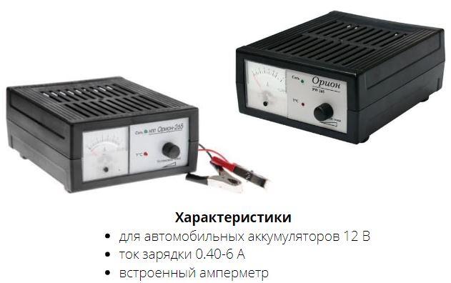 Зарядное устройство Орион PW-265