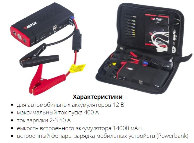 Пуско-зарядное устройство Artway JS-1014