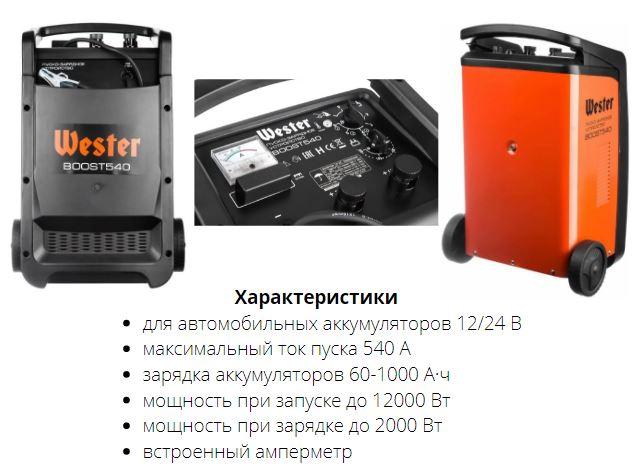Пуско-зарядное устройство Wester BOOST540