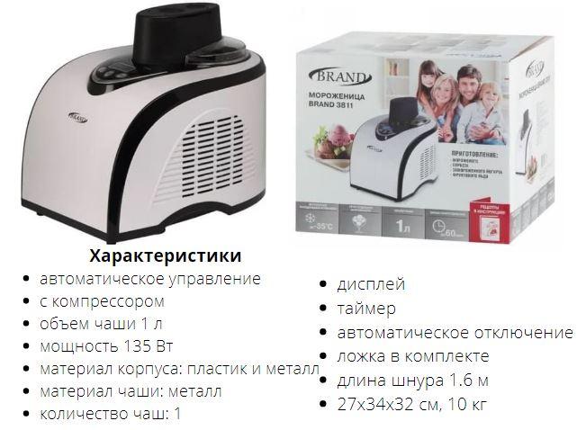 Мороженица BRAND 3811