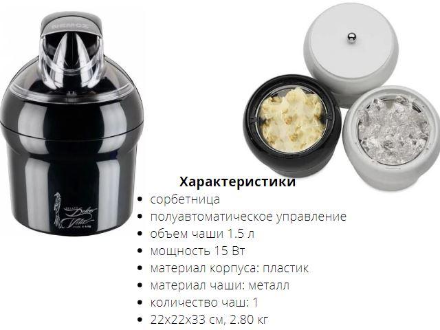 Мороженица Nemox Dolce Vita 1,5L