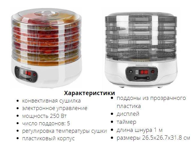 Сушилка REDMOND RFD-0157/0158