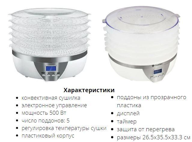 Сушилка Gemlux GL-FD-01R