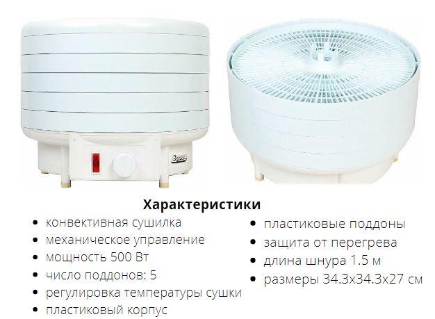 Сушилка БелОМО 8360