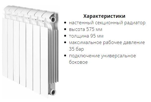 Радиатор секционный биметаллический Global STYLE PLUS 500
