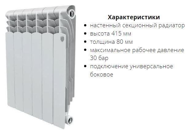 Радиатор секционный биметаллический Royal Thermo Revolution Bimetall 350