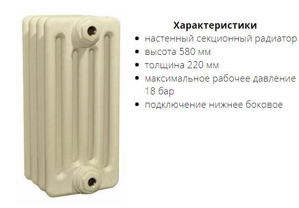 Радиатор чугунный Viadrus Kalor 500/220
