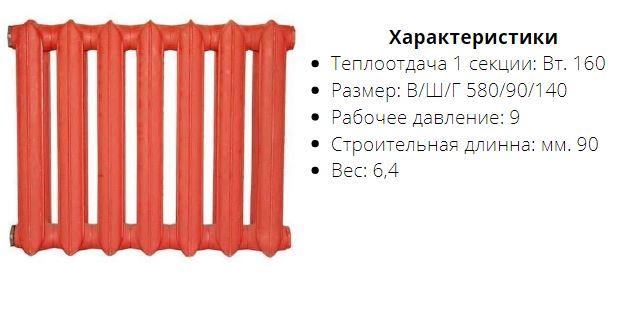 Радиатор чугунный МС-140