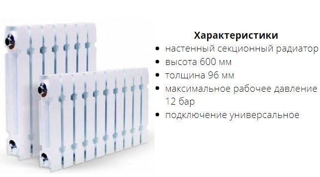 Радиатор чугунный Konner Modern 500