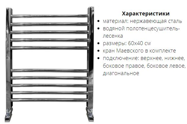 Полотенцесушитель Ника MODERN ЛМ-2 60/40 с вентилями (комплект люкс)