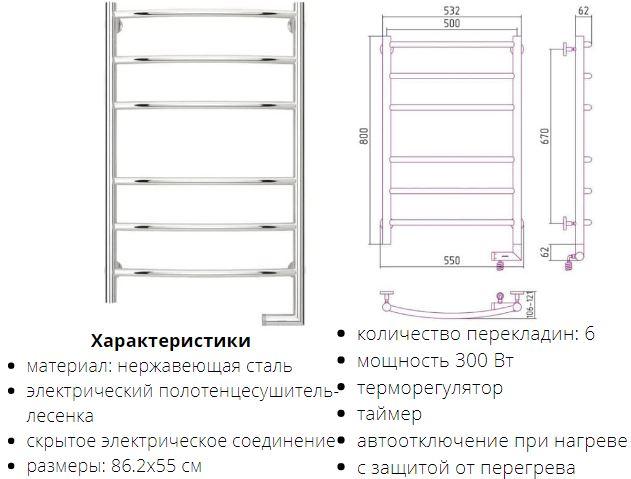 Электрический полотенцесушитель Сунержа Галант 2.0 800x500 ПТЭН хром