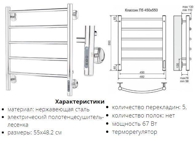 Электрический полотенцесушитель TERMINUS Классик П5 450x550 электро П хром