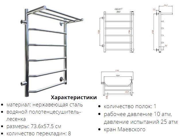 Водяной полотенцесушитель Тругор Браво ПМ серия 1 50x80x50 с полкой ЛБ