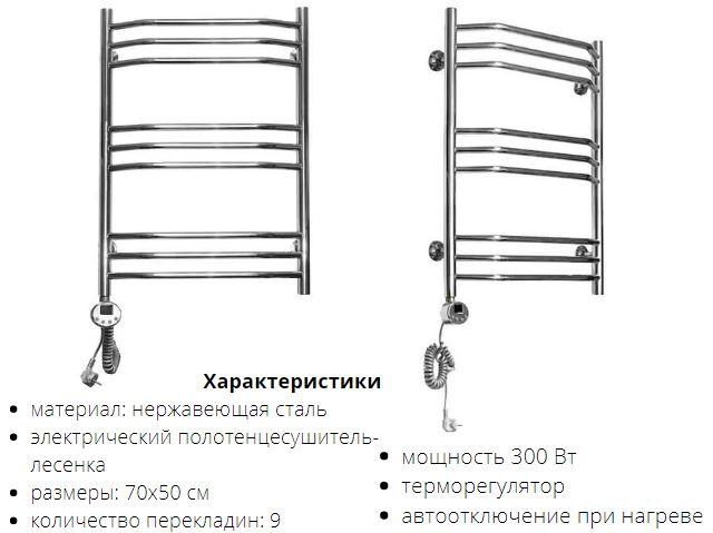 Электрический полотенцесушитель Domoterm Лаура П9 50x70 EL хром