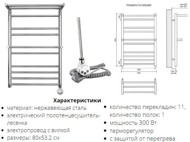 Электрический полотенцесушитель Lemark Pramen П10 500x800 хром