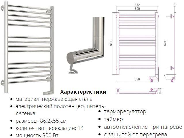 Электрический полотенцесушитель Сунержа Богема 2.0 прямая 800x500 ПТЭН