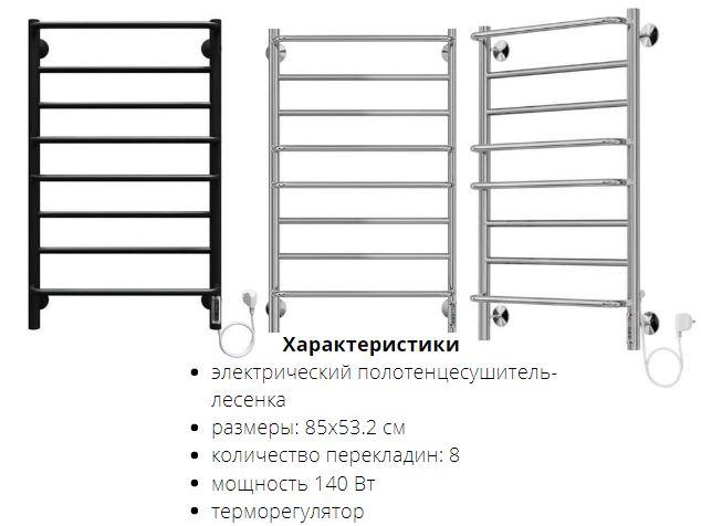 Электрический полотенцесушитель TERMINUS Евромикс П8 500x850 электро RAL 9005