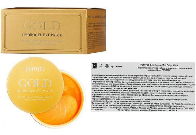 Гидрогелевые патчи для век Petitfee Gold Hydrogel Eye Patch