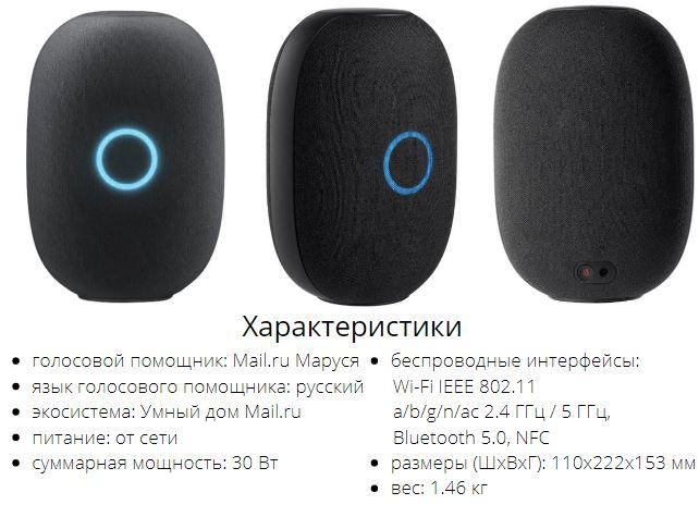 Умная колонка Mail.ru Group Капсула Маруся, черная
