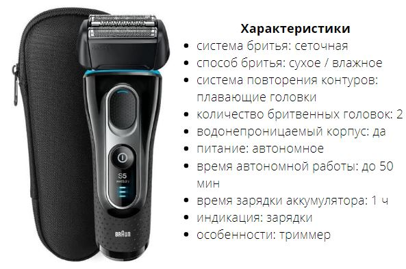 Электробритва Braun 5145s Series 5