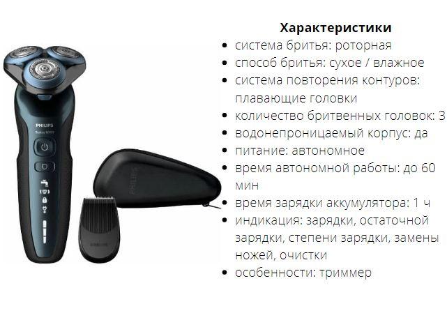 Электробритва Philips S6610/11 Series 6000