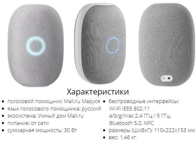 Умная колонка Mail.ru Group Капсула Маруся, белая