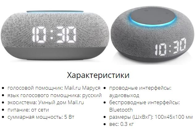 Умная колонка Mail.ru Group Капсула Маруся мини, светло-серая
