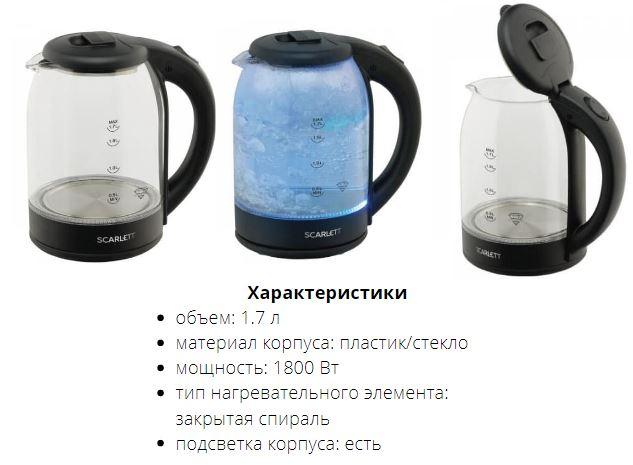 Чайник Scarlett SC-EK27G90