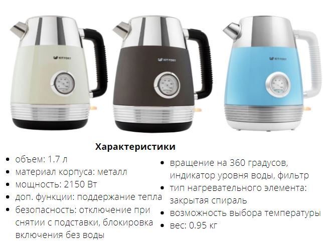 Чайник Kitfort KT-633-1